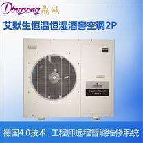 艾默生酒窖空调价格机房精密空调实验室专用
