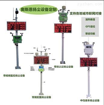 湖北宜昌市建筑工地扬尘污染自动监控系统