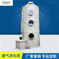废气净化塔 GM-X洗涤塔国迈厂家生产
