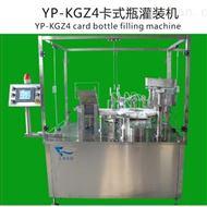 YP-KGZ4卡式瓶灌装机