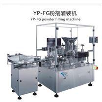 YP-FG粉劑灌裝機