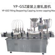 YP-GSZ灌裝上塞軋蓋機