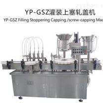 YP-GSZ灌装上塞轧盖机