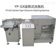 YP-GX滚筒式洗瓶机