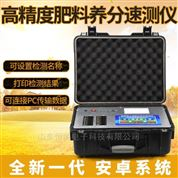 HM-FE高精度肥料养分速测仪