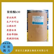 醫藥用級聚維酮K30 PVPK30
