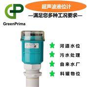 上海一體式液位計超聲波-英國GREENPRIMA
