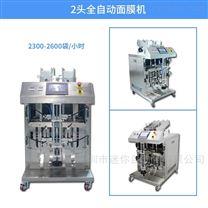 小型全自動液體包裝面膜機兩頭面膜液灌裝機