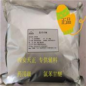 藥用級氯苯甘醚 高品質輔料藥500g起訂