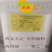 供應藥用輔料聚乙二醇200/300/600