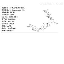 11-氧-罗汉果皂苷IVa曼思特新品现货