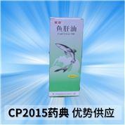 藥用級魚肝油現貨供應 原廠包裝藥用標準