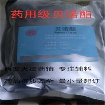 全國DU家藥用級輔料藥苯甲酸 有備案登記