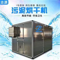 多功能大型污泥烘干機熱泵生產線環保設備