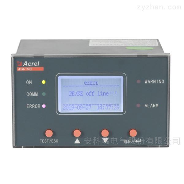 安科瑞煤礦船舶交流IT配電系統絕緣檢測儀