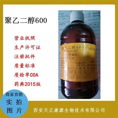 药用辅料级聚乙二醇1000有质检单