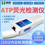 HM-ATP生物荧光快速检测仪