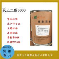 醫藥用級聚乙二醇20000有質檢單