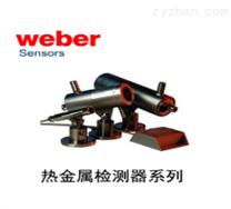 美国WEBER热金属检测器