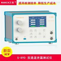 液压接头气密性检测仪 供应多通道检漏仪