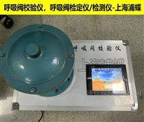便携式呼吸阀校验仪-检定仪