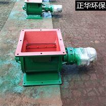 大型铸铁星型卸料器 卸灰阀正华环保供应