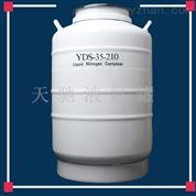 液氮罐-朔州35升液氮容器2020厂家报价