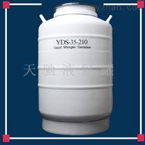 東莞35升畜牧液氮罐廠家直銷