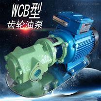 手提式抽油泵WCB系列齿轮泵