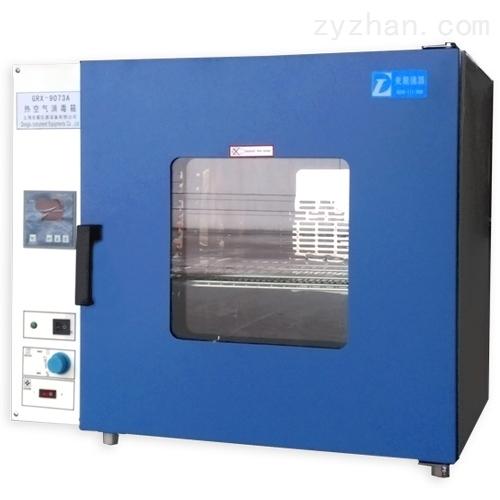 20L热空气消毒箱
