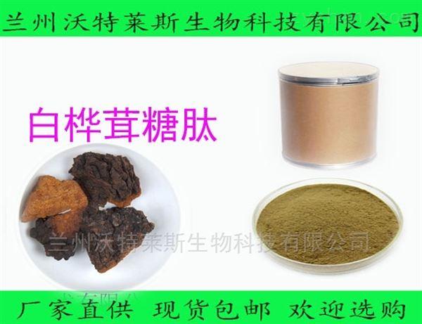白桦茸糖肽    桦树茸提取物
