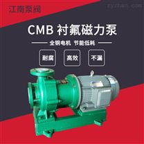 江南CMB125-80-160塑料耐腐蝕磁力泵可空轉