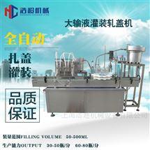 HCL20-70大输液灌装生产线