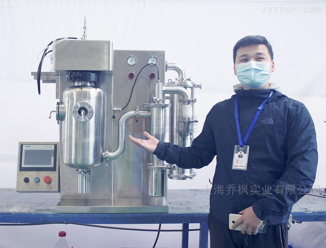 桌面式喷雾干燥机