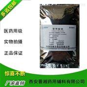 药辅批文泊洛沙姆188 (F68)进口资质齐全