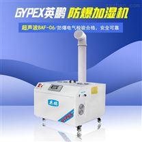 西安英鵬超聲波防爆加濕器3kg