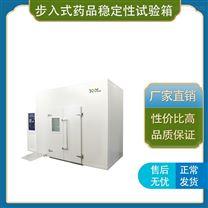 上海馨泽源步入式药品稳定性试验箱