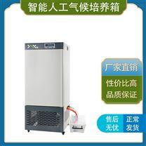 上海馨泽源 智能人工气候培养箱