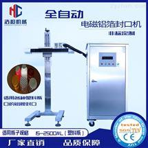 HC-100全自動電磁鋁箔封口機