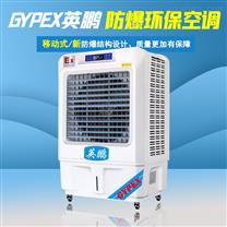 上海移动式防爆冷风机8000m³/h风量