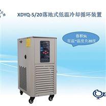 上海贤德XDYQ-5/20低温冷却循环泵