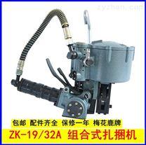 ZK-19/32A型组合式扎捆机