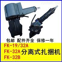 FK-32A型分离式扎捆机FK-32B