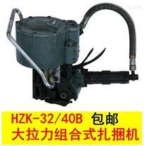 大拉力组合式扎捆机HZK-32/40B