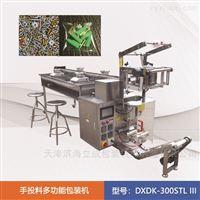 手投料多功能包裝機DXDK-300STL型