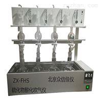 ZX-FHS硫化物吹气装置