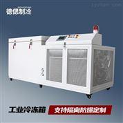 深冷箱鋼球專業深冷處理設備-工業冰箱