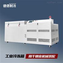 閥門深冷專用深冷箱-冷熱兩工業冰箱