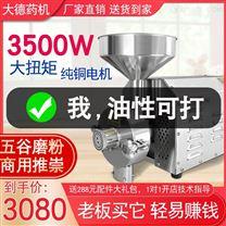 大德五谷雜糧磨粉機商用打粉機超細研磨機