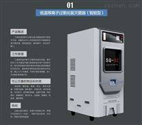 低溫滅菌設備/低溫等離子過氧化氫滅菌器